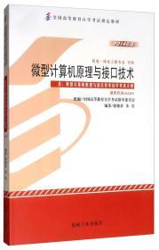 全新自考教材02205微型计算机原理与接口技术2015版徐骏善朱岩机械工业出版社