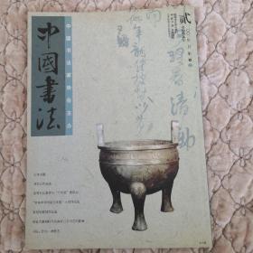 中国书法 王铎书法专辑
