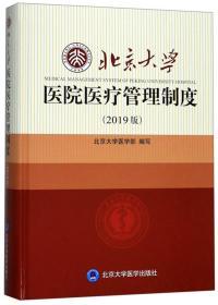 北京大学医院医疗管理制度(2019版)