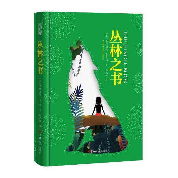 读经典-丛林之书(精装、名家全译本,张炽恒译)