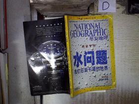 华夏地理  2010 4。-'