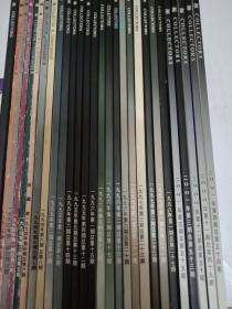收藏家  杂志 28本合售