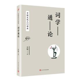 中国文化入门读本:词学通论