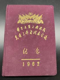 汪浙成温小钰结婚纪念日记本,里面写满日记,文章