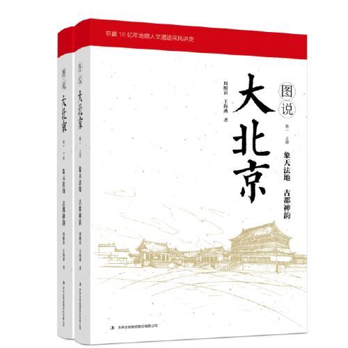 图说大北京:卷一:象天法地 古都神韵(全2册)