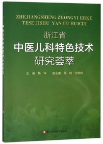 浙江省中医儿科特色技术研究荟萃