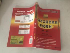 2011上海公务员考试:申论(中公版)