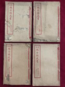 《精校陈子性藏书》卷1,7,8,12共4册