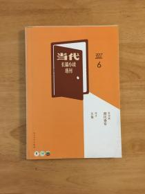 当代 长篇小说选刊  2017年第6期  张怡微《细民盛宴》;第十届茅盾文学奖获奖作品——陈彦《主角》