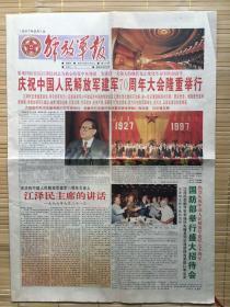 庆祝建军70周年