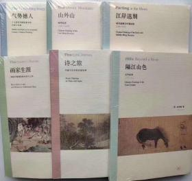 隔江山色:元代绘画(1279-1368)