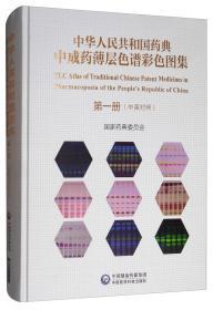 中华人民共和国药典:中成药薄层色谱彩色图集(*一册)中英对照