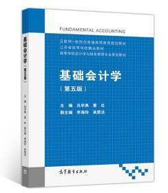 基础会计学(第五版)吕学典 董红 9787040515817