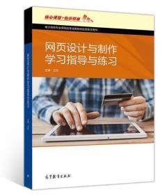 网页设计与制作学习指导与练习 王欣 9787040521511
