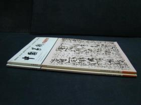 中国篆刻·书画教育2015年9、10两期合售