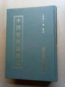 唐华著《中国哲学思想史》(精装32开,初版。)