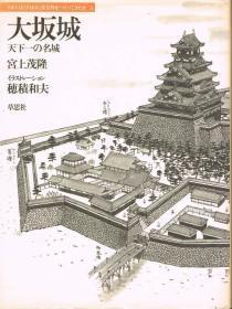 日本古建筑丛书系列  大坂城  天下第一名城      多图  品好  包邮