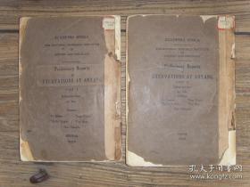 考古:民国十八年初版《安阳发掘报告》 (一 二两册)殷墟 甲骨文,大量图表照片