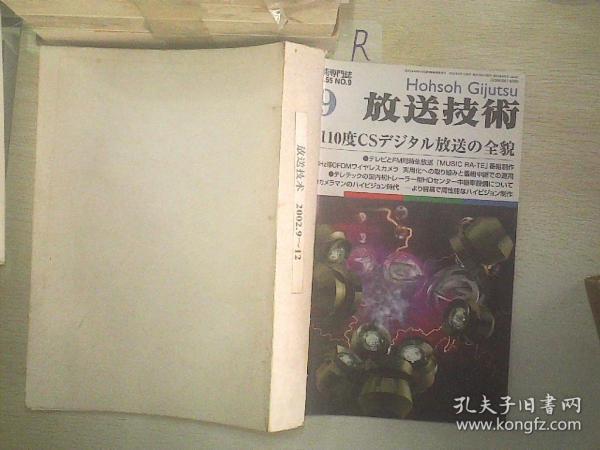 放送技术  2002  9-12