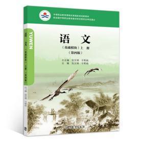语文(基础模块)上册(第四版)(四色)倪文锦 于黔勋 9787040522990