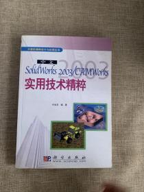 计算机辅助设计与应用丛书:中文SolidWorks2003CAMWorks实用技术精粹