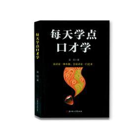 成功励志口才交际书籍:每天学点口才学