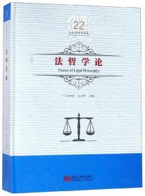法哲学论(吕世伦法学论丛;第二十二卷)
