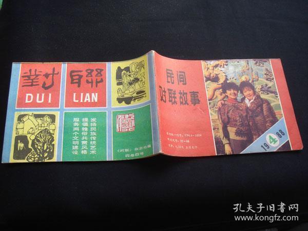 民间对联故事,1988年第4期