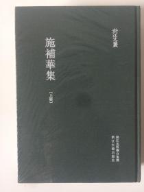 浙江文丛施补华集(精装繁体竖排套装共2册)