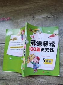 每日15分钟:小学英语阅读100篇天天练 5年级
