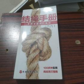DK结绳手册