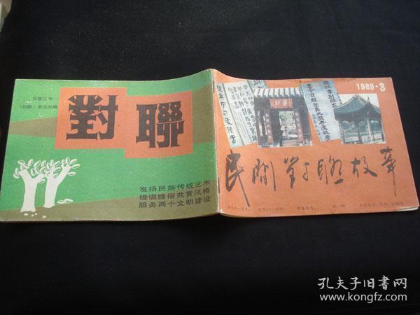 民间对联故事,1989年第3期