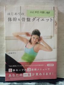 初试体型&骨盘健身(日文原版 书名图片为准)