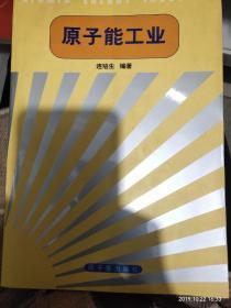 原子能工业(修订版)