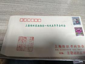 上海纺织书画协会一九九五年年会纪念
