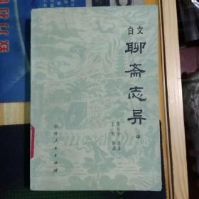 白文聊斋志异(中)
