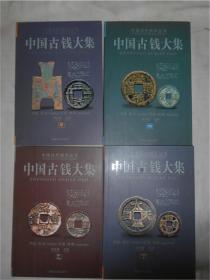 中国古钱大集甲乙丙丁