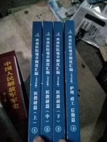 西南医院规章制度汇编(2012年版)医教研篇(上、中、下)十护理 政工 后勤篇共4册合售
