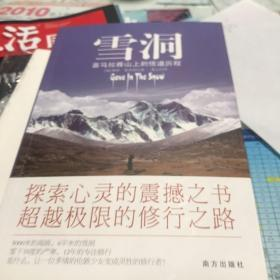 雪洞:喜马拉雅山上的悟道历程