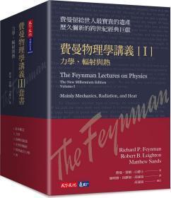 费曼物理学讲义 I:力学、辐射与热(共六册)