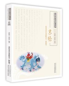 非物质文化遗产丛书-京绣