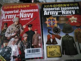 大日本帝国陆海军军装和装备