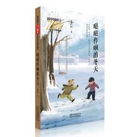 新中国成立70周年儿童文学经典作品集-哒哒作响的冬天