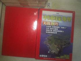 中国国家地理美哉台湾