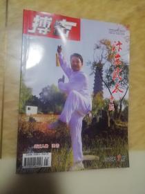 搏击2016年1期(汴京武术专辑)