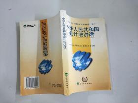 中华人民共和国会计法讲话——全国会计人员继续教育系列教材(之三)