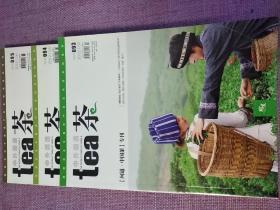 【问道.中国茶】专刊   中外烟酒茶  tea   2012年第四期第五期第六期三本合售