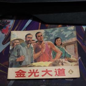 金光大道4 连环画