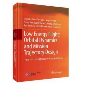 低能飞行:航天器轨道动力学与任务轨道设计(英文版)