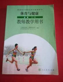 普通高中课程标准实验教科书 体育与健康 必修 全一册 教师教学用书